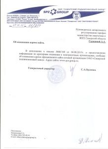 Письмо о сайте в Минэнерго
