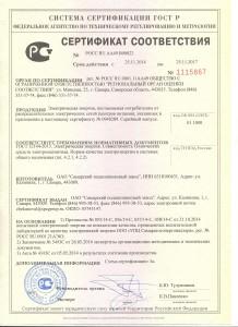 Сертификат соответствия и приложение к нему от 25.11.14 г